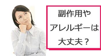 クリスタル・ローズ 副作用