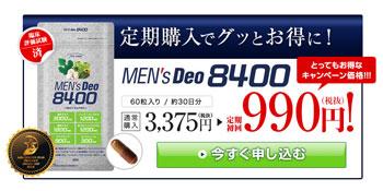 メンズデオ8400 購入