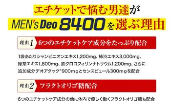 メンズデオ8400 おすすめ