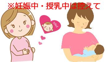 プレミアムブレスクレール 妊婦・授乳中