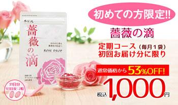 薔薇の滴 購入