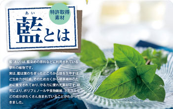 うる藍バリア 特許取得素材「藍」