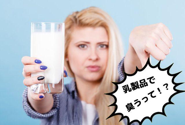 乳製品でお口は臭うのか?